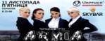 Концерт группы Armia