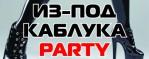 Из-под каблука Party