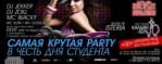 Самая лучшая Party в честь Дня студента
