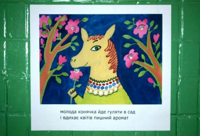 Работа Оксаны Брюховецкой