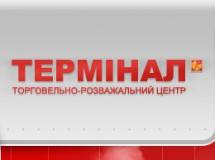 ТРЦ Терминал