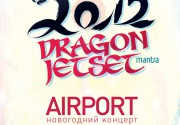 Dragon JetSet – новогодний Jet карнавал