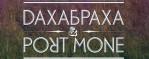 ДахаБраха и Port Mone в Киеве