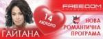 Сольный концерт Гайтаны ко Дню всех влюблённых