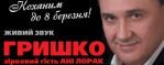 Владимир Гришко в Киеве