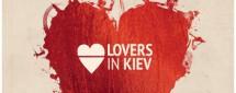 Влюбленные в Киев