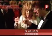 Пугачева и Галкин решили обвенчаться