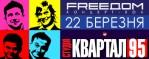 «Студия Квартал – 95» с новой программой в концерт-холле FREEDOM