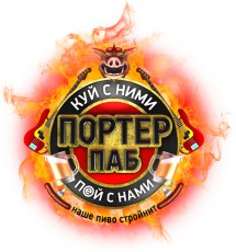 Портер Паб №4 на Ивана Мазепы