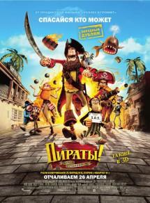Пираты! Банда неудачников 3D
