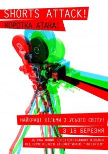 Фестиваль короткометражных фильмов «Shorts attack!»