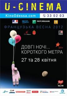 """Фестиваль """"Французская киновесна 2012"""""""