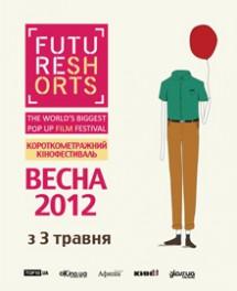 Future Shorts. Весна 2012