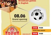 Трансляция матчей Чемпионата Европы по футболу