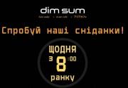 Первые паназиатские завтраки в Киеве! Представляет кафе Dim Sum