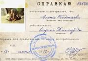 Алена Водонаева оказалась внучкой Джигурды