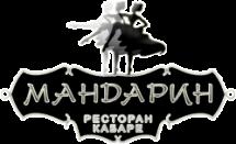 Ресторан-кабаре Мандарин
