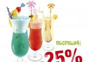 Лето: -25% на все коктейли
