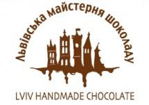 Львовская мастерская шоколада на Подоле