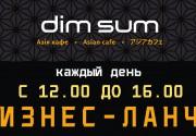 Бизнес –ланчи в «Dim Sum Asia café»