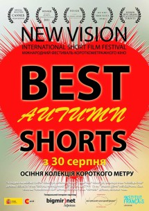 "Фестиваль ""Best Autumn Shorts of New Vision"""