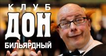 """Клуб бильярда и отдыха """"Дон"""""""