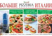 BOCCACCIO PIZZERIA: Больше пиццы!