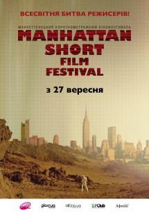 Манхэттенский фестиваль короткометражных фильмов 2012