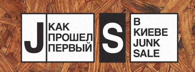 Как прошел первый в Киеве Junk Sale
