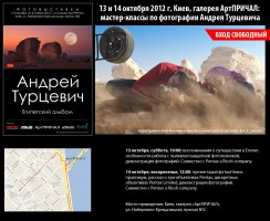 13-14 октября в галлерее АРТпричал пройдут мастер-классы известного фотохкдожника Андрея Турцевича