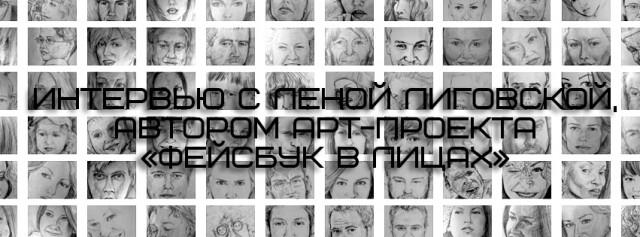 Интервью с Леной Лиговской, автором арт-проекта «Фейсбук в лицах»
