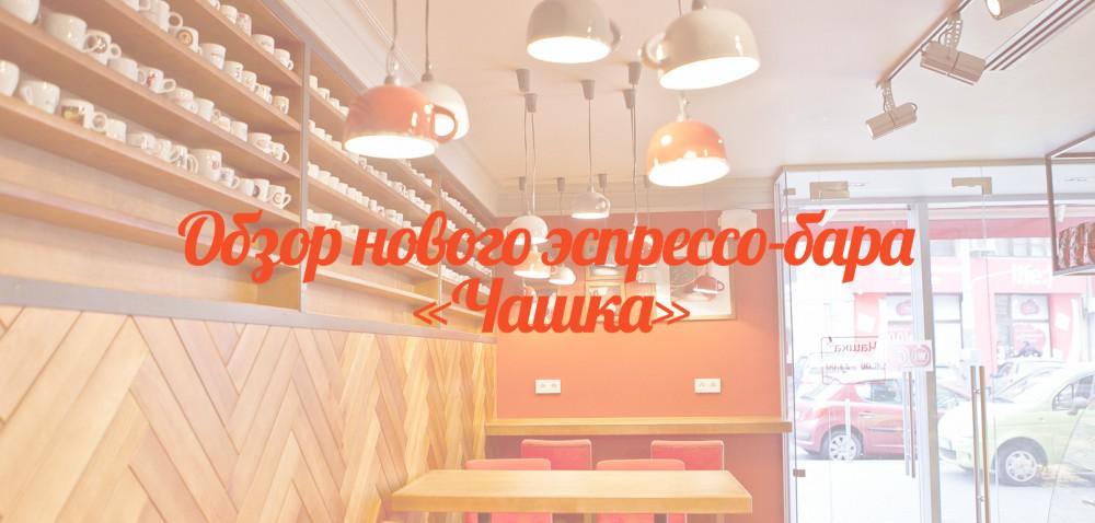 Обзор нового эспрессо-бара «Чашка»