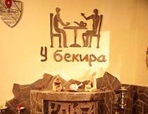 """Кофейня """"У Бекира"""""""