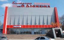 Киноцентр им. А. Довженко