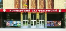 Донецкая областная филармония