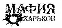 Харьковский мафия клуб