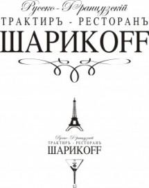 ШАРИКОFF, ресторан-трактир
