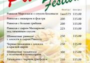 Boccaccio: Фестиваль пасты открыт