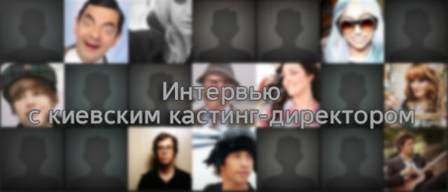Интервью с киевским кастинг-директором