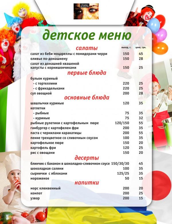 Рецепты для детского меню