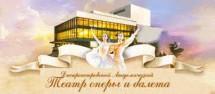 Днепропетровский государственный академический театр оперы и балета