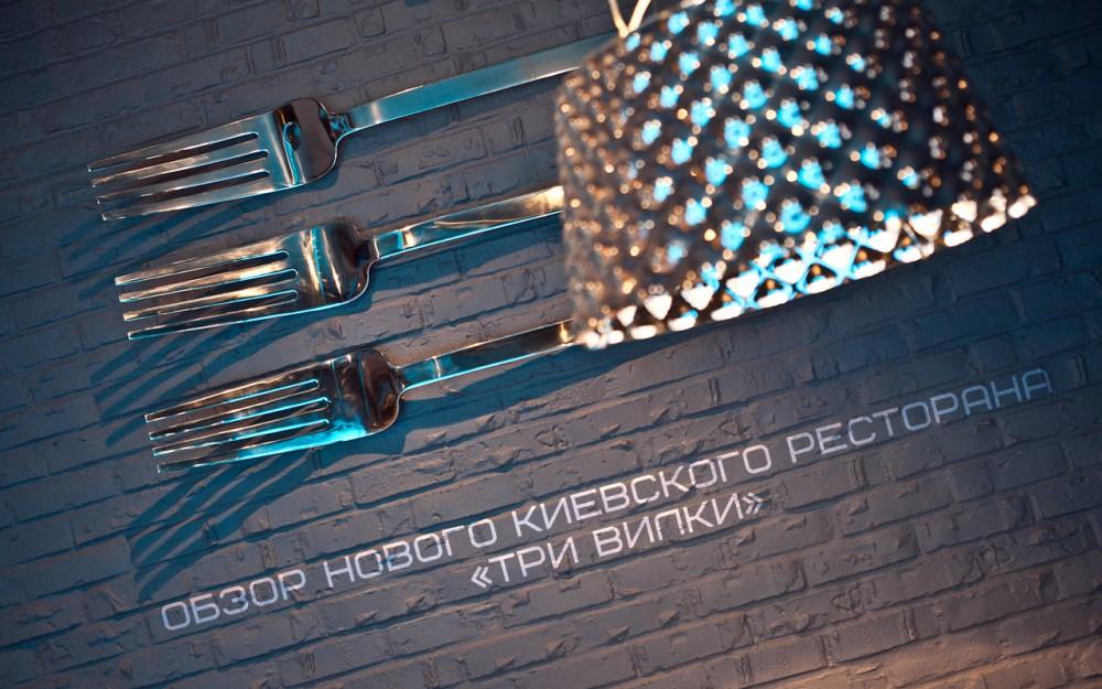Обзор нового киевского ресторана «Три вилки»