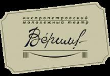 Днепропетровский театр «Верим!»
