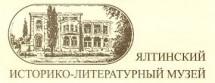 Ялтинский историко-литературный музей
