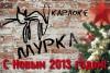 Новый Год в караоке-баре «Мурка»