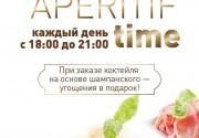 APERITIF TIME в Ocean Plaza Boutique Café