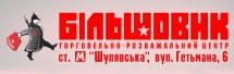 ТРЦ Большевик