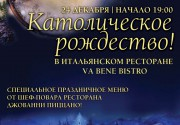 24 декабря Babbo Natale в Va Bene bistro