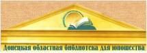 Донецкая областная библиотека для юношества