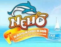 """Харьковский городской дельфинарий """"Немо"""""""